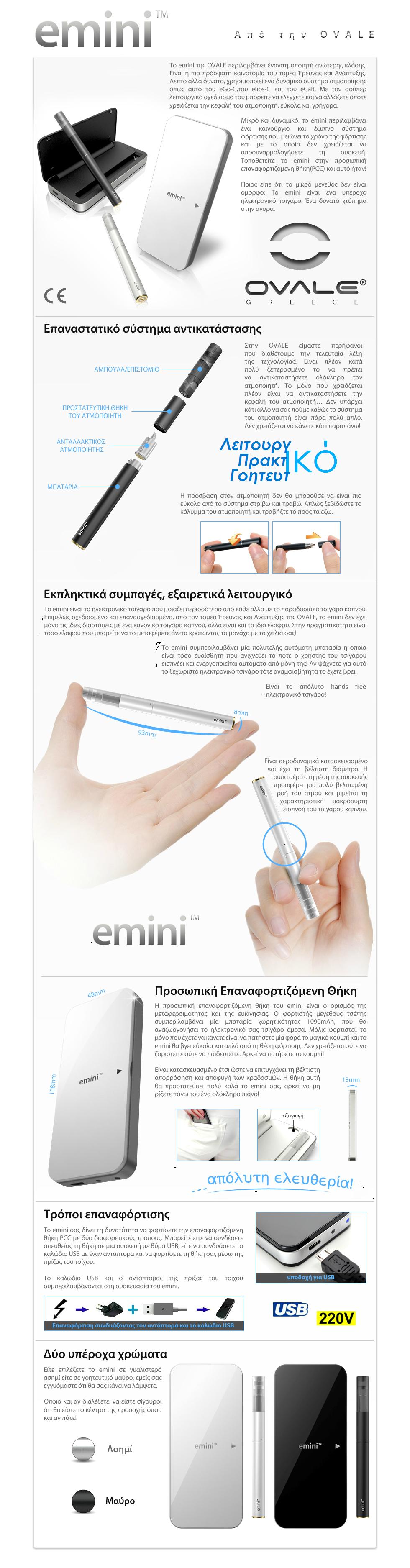 ηλεκτρονικό τσιγάρο, υγρό αναπλήρωσης ηλεκτρονικού τσιγάρου, κόψιμο καπνίσματος, ovale, joyetech, emini, eroll